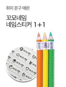 [today_pick8]꼬모네임! 1+1 890원 위메프 단독!