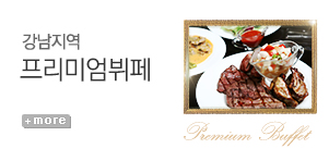 [기획전]강남뷔페