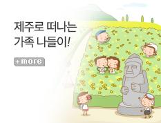 [기획전]가정의달 제주