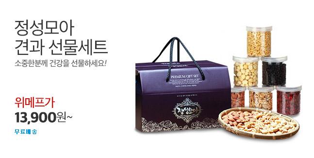가정의달 정성모아 견과 용기4구세트