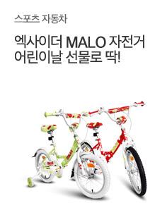 [today_pick8]마로 어린이자전거 핵특가★