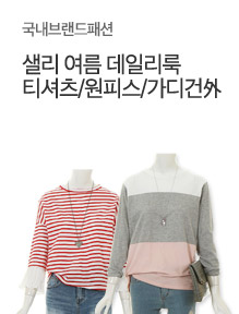 [today_pick3]샐리 봄 상큼 데일리룩!