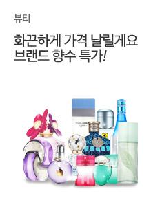 [today_pick2]성년의날 특집! 향수 완전싸다!