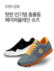 [today_pick4]페이퍼플레인 남/여 인기 운동화 !