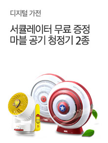 [today_pick9]무배/1+1 마블히어로 공기청정기