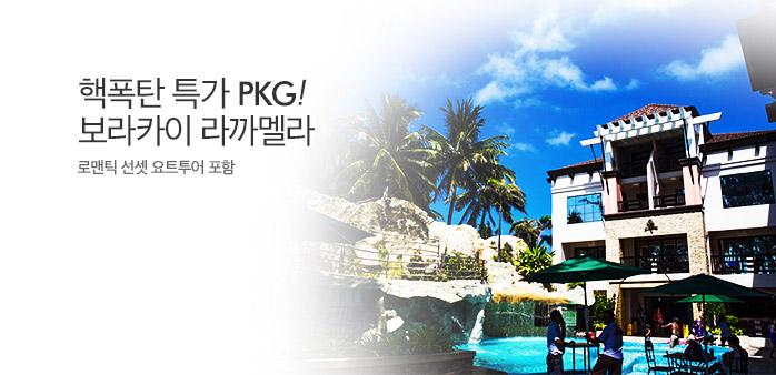 보라카이 스페셜 3色모음 패키지_best banner_0_TODAY 추천^여행레저_/deal/adeal/1055442