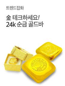 [today_pick4]최저가 도전! 24K 순금 골드바 3.75g