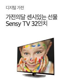 [today_pick9]파격특가!! Sensy LED TV 32인치