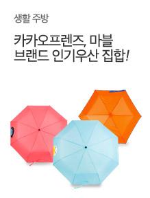 [today_pick5]W특가! NEW 브랜드 우산 초특가!
