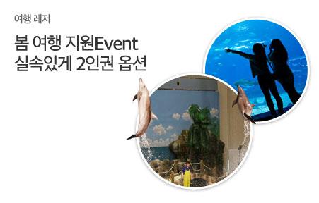 [today_pick7]아쿠아플라넷 제주★즉시할인