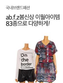 [today_pick2][롯백]ab.f.z 봄신상~이월아이템까지
