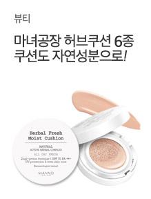 [today_pick3][마녀공장]生生피부표현 허브쿠션6종