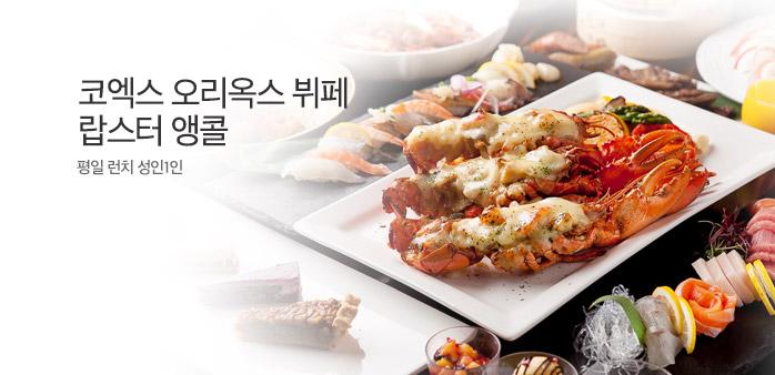코엑스★오리옥스 뷔페 가정의달행사_best banner_0_삼성/선릉_/deal/adeal/1105365