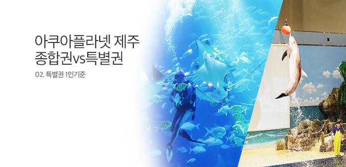 아쿠아플라넷 제주 종합권vs특별권_best banner_0_TODAY 추천^여행레저_/deal/adeal/1133458