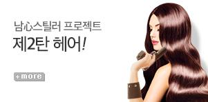 [기획전] 남심스틸러 2탄
