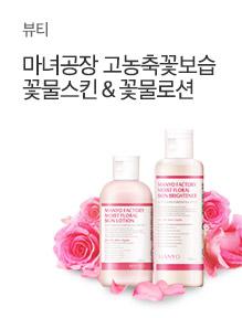 [today_pick2][마녀공장] 꽃물 보습 기획전