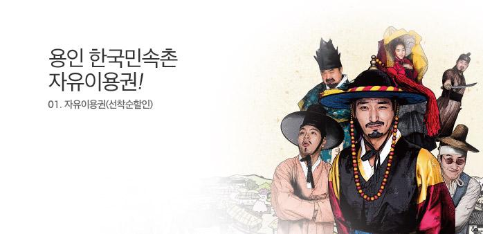 용인민속촌 한국민속촌 자유이용권_best banner_0_TODAY 추천^여행레저_/deal/adeal/1163645