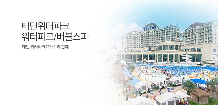 테딘 워터파크로 놀러갈꺼양♡_best banner_0_TODAY 추천^여행레저_/deal/adeal/1158208