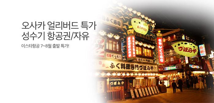 오사카 항공권&자유 성수기 얼리버드_best banner_0_TODAY 추천^여행레저_/deal/adeal/1141260