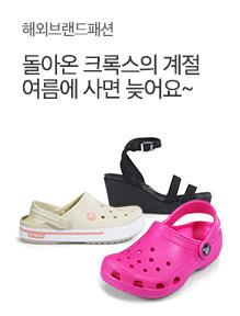 [today_pick3]특가기간 연장! 크록스 기막힌 가격!