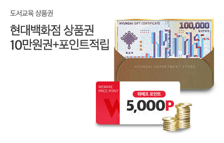 [today_pick7]현대백화점상품권 10만원+포인트증정