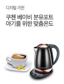 [today_pick9]3일특가! 쿠첸 분유포트 59,000원