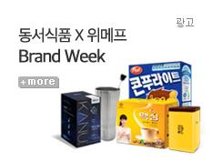 동서식품 X 위메프 브랜드위크