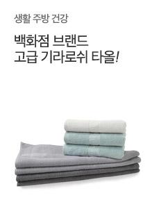 [today_pick8][롯데백화점]무한타올 수건 7매 100g