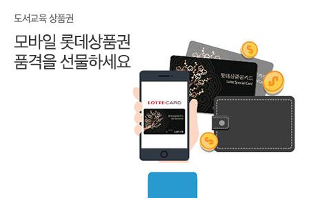 [today_pick7][전국] 모바일 롯데상품권카드 할인!