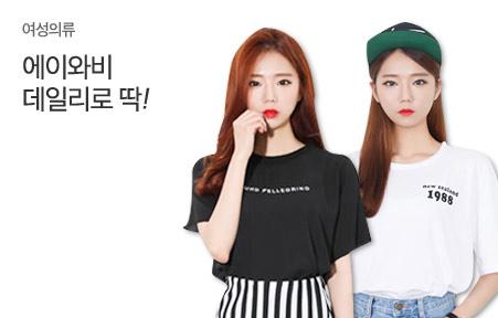 [today_pick6]에이와비 시즌오프2탄 + 역시즌 특가