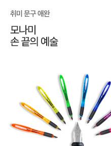 [today_pick8][싸다]1일특가! 모나미올리카만년필