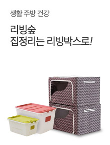 [today_pick4]선착순 한정★ 스퀘어 리빙박스 앵콜