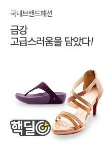 [today_pick3][핵딜] 금강 상반기마감 BIG SALE★