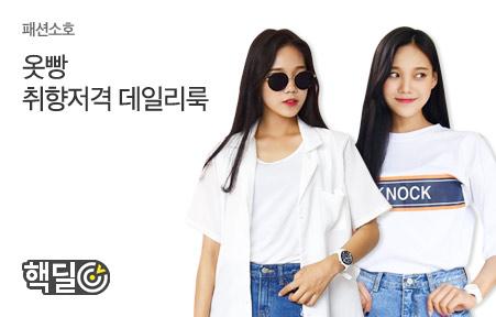 [today_pick1]옷빵 대박신상 + 시즌오프 미친특가!