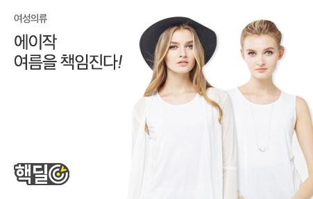 [today_pick1][핵딜]위아띠★앵콜특가+시즌오프