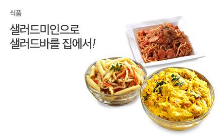 [today_pick7][싸다] 샐러드미인 1kg