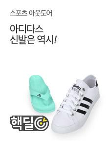 [today_pick3]아디다스/리복 슈즈,의류 특가전!