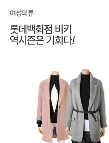 [today_pick3][롯데핵딜] 비키 역시즌 大박특가!!