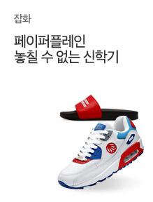 [today_pick5]신학기 특가 운동화+슬리퍼 기획전
