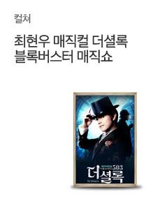 [today_pick8][타임세일] 최현우 매직컬 더셜록