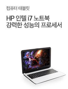 [today_pick9]50대특가! HP 인텔i7 최저가 노트북