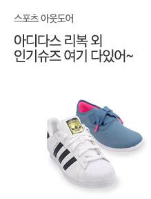 [today_pick3]아디다스/리복 가을 신학기 슈즈