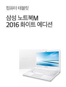 [today_pick9]삼성전자 노트북M NT110S1R-K14WS