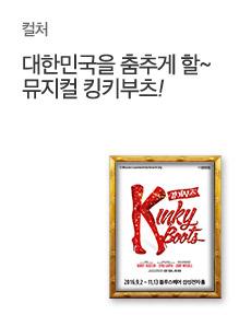 [today_pick8]브로드웨이 뮤지컬 <킹키부츠>