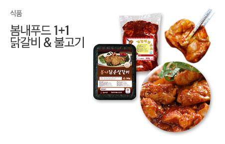 [today_pick7]당일제조 봄내 닭갈비 1+1 한정특가!