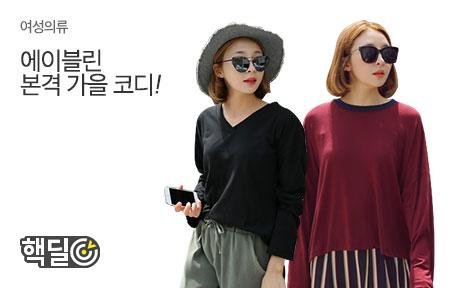[today_pick6][핵딜] 에이블린 신상+시즌오프 핫해