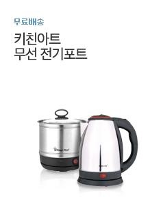 [today_pick9][무료배송] 특가! 무선 커피전기포트