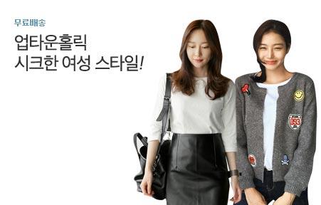 [today_pick6][핵딜] 업타운홀릭 모던시크 100종