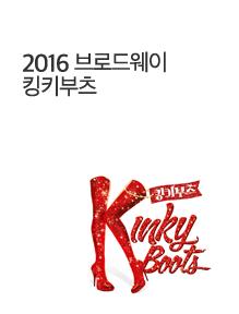 [today_pick8]뮤지컬 킹키부츠 타임특가-좌석추가