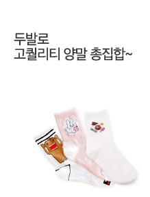 [today_pick5][핵딜] 예쁘다 남/여 패션양말 덧신